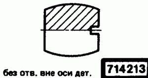 Код классификатора ЕСКД 714213