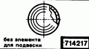 Код классификатора ЕСКД 714217