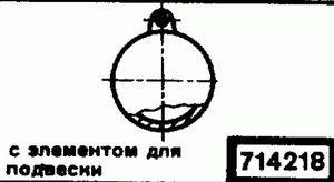 Код классификатора ЕСКД 714218