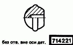 Код классификатора ЕСКД 714221