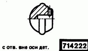 Код классификатора ЕСКД 714222