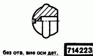 Код классификатора ЕСКД 714223