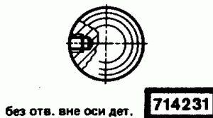 Код классификатора ЕСКД 714231