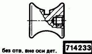 Код классификатора ЕСКД 714233