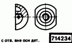 Код классификатора ЕСКД 714234
