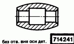Код классификатора ЕСКД 714241