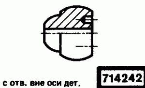 Код классификатора ЕСКД 714242
