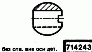 Код классификатора ЕСКД 714243