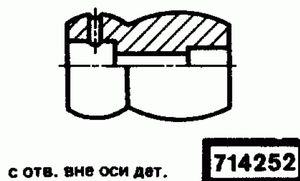 Код классификатора ЕСКД 714252