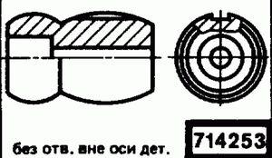 Код классификатора ЕСКД 714253