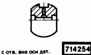 Код классификатора ЕСКД 714254