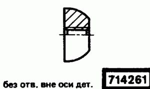 Код классификатора ЕСКД 714261