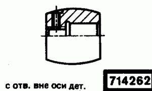 Код классификатора ЕСКД 714262