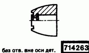Код классификатора ЕСКД 714263