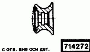 Код классификатора ЕСКД 714272