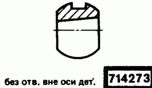 Код классификатора ЕСКД 714273