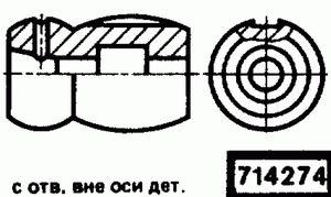 Код классификатора ЕСКД 714274