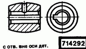 Код классификатора ЕСКД 714292