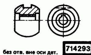 Код классификатора ЕСКД 714293