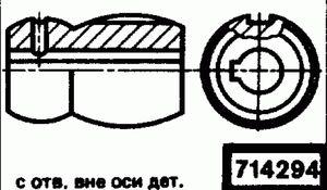 Код классификатора ЕСКД 714294