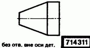 Код классификатора ЕСКД 714311