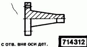Код классификатора ЕСКД 714312