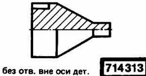 Код классификатора ЕСКД 714313