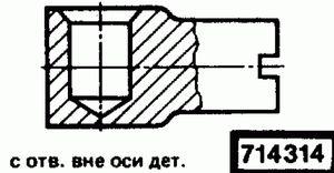 Код классификатора ЕСКД 714314