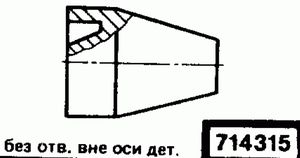 Код классификатора ЕСКД 714315
