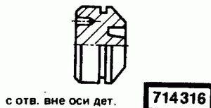 Код классификатора ЕСКД 714316