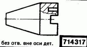 Код классификатора ЕСКД 714317