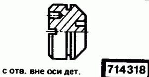 Код классификатора ЕСКД 714318