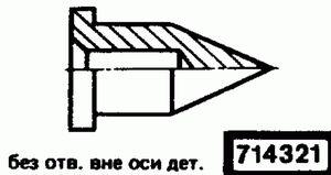Код классификатора ЕСКД 714321