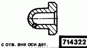 Код классификатора ЕСКД 714322