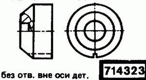 Код классификатора ЕСКД 714323