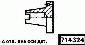 Код классификатора ЕСКД 714324