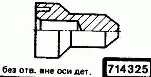 Код классификатора ЕСКД 714325