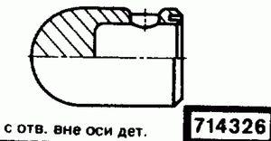 Код классификатора ЕСКД 714326