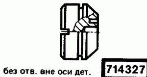Код классификатора ЕСКД 714327