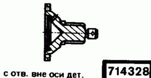 Код классификатора ЕСКД 714328