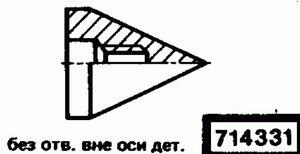Код классификатора ЕСКД 714331