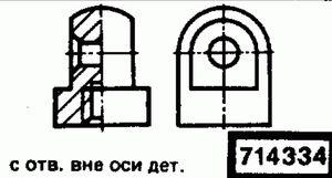 Код классификатора ЕСКД 714334