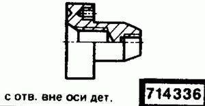 Код классификатора ЕСКД 714336