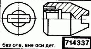 Код классификатора ЕСКД 714337