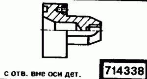 Код классификатора ЕСКД 714338
