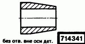 Код классификатора ЕСКД 714341