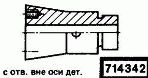 Код классификатора ЕСКД 714342
