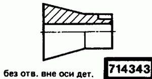 Код классификатора ЕСКД 714343