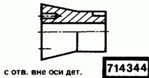 Код классификатора ЕСКД 714344