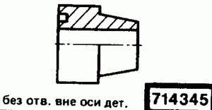 Код классификатора ЕСКД 714345